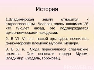История 1.Владимирская земля относится к староосвоенным. Человек здесь появился