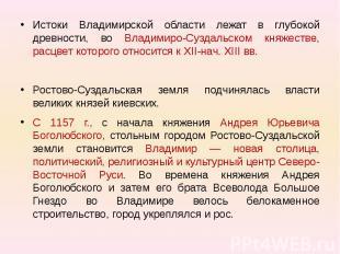 Истоки Владимирской области лежат в глубокой древности, во Владимиро-Суздальском