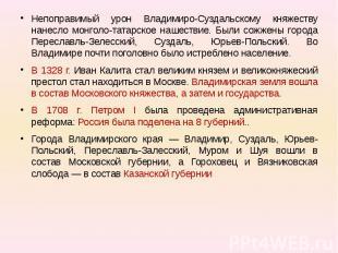 Непоправимый урон Владимиро-Суздальскому княжеству нанесло монголо-татарское наш