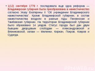1(12) сентября 1778 г. последовала еще одна реформа — Владимирская губерния была