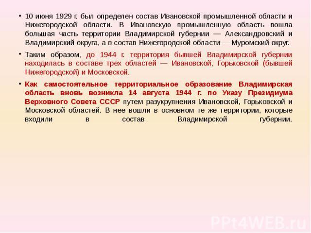10 июня 1929 г. был определен состав Ивановской промышленной области и Нижегородской области. В Ивановскую промышленную область вошла большая часть территории Владимирской губернии — Александровский и Владимирский округа, а в состав Нижегородской об…