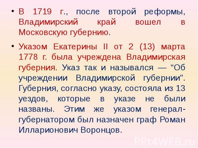 """В 1719 г., после второй реформы, Владимирский край вошел в Московскую губернию.Указом Екатерины II от 2 (13) марта 1778 г. была учреждена Владимирская губерния. Указ так и назывался — """"Об учреждении Владимирской губернии"""". Губерния, согласно указу, …"""