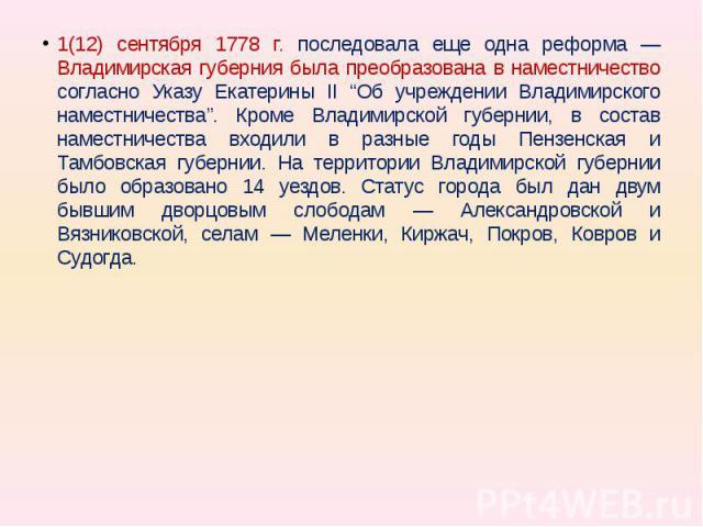 """1(12) сентября 1778 г. последовала еще одна реформа — Владимирская губерния была преобразована в наместничество согласно Указу Екатерины II """"Об учреждении Владимирского наместничества"""". Кроме Владимирской губернии, в состав наместничества входили в …"""