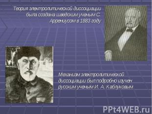 Теория электролитической диссоциации была создана шведским ученым С. Аррениусом