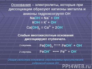 Основания – электролиты, которые при диссоциации образуют катионы металла и анио