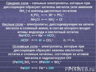 Средние соли – сильные электролиты, которые при диссоциации образуют катионы мет