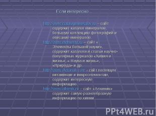 http://www.catalogmineralov.ru – сайт содержит каталог минералов, большую коллек
