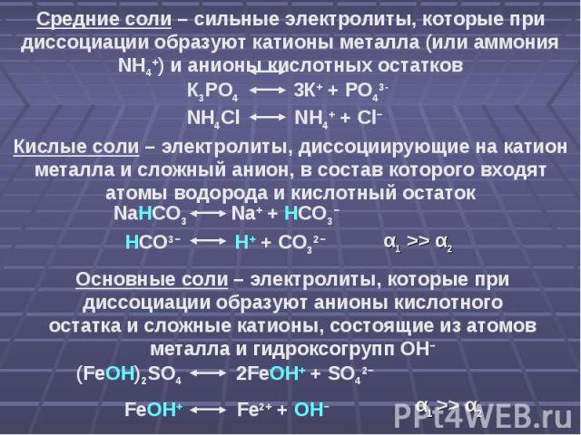 Средние соли – сильные электролиты, которые при диссоциации образуют катионы металла (или аммония NH4+) и анионы кислотных остатков Кислые соли – электролиты, диссоциирующие на катион металла и сложный анион, в состав которого входят атомы водорода …