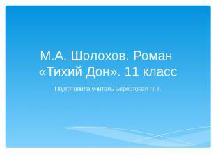 М.А. Шолохов. Роман «Тихий Дон» Подготовила учитель Берестовая Н. Г.