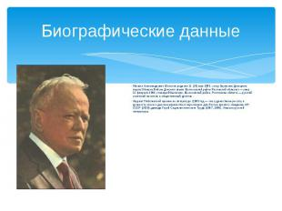 Биографические данные Михаил Александрович Шолохов родился 11 (24) мая 1905, хут