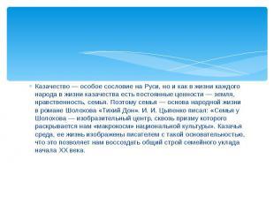 Казачество — особое сословие на Руси, но и как в жизни каждого народа в жизни ка