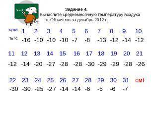 Задание 4. Вычислите среднемесячную температуру воздуха с. Объячево за декабрь 2
