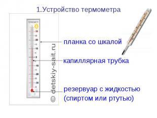 планка со шкалой……… капиллярная трубка резервуар с жидкостью (спиртом или ртутью