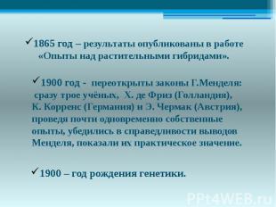 1865 год – результаты опубликованы в работе«Опыты над растительными гибридами».
