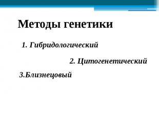 Методы генетики 1. Гибридологический 2. Цитогенетический 3.Близнецовый