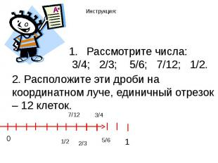 Инструкция: Рассмотрите числа: 3/4; 2/3; 5/6; 7/12; 1/2. 2. Расположите эти дроб