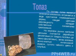 Топаз По составу топаз является силикатом алюминия, встречается в виде кристалло