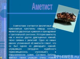 Аметист Аметистами считаются фиолетовые или красноватые кристаллы кварца, которы