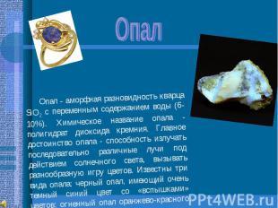 Опал Опал - аморфная разновидность кварца SiO2 с переменным содержанием воды (6-