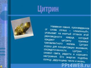 Цитрин Название камня, произведенное от слова citreus – «лимонный», указывает на