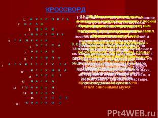 КРОССВОРД 15. Название музыкального инструмента, представляющего плоский полый я