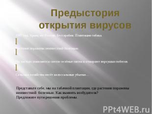 Предыстория открытия вирусов 1887 год. Крым, юг России, Бессарабия. Плантации та
