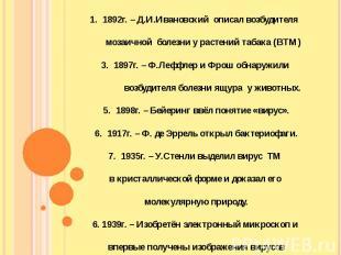 1892г. – Д.И.Ивановский описал возбудителя мозаичной болезни у растений табака (