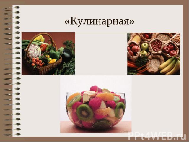 «Кулинарная»