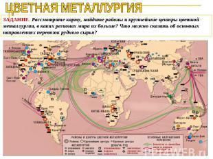 ЦВЕТНАЯ МЕТАЛЛУРГИЯЗАДАНИЕ. Рассмотрите карту, найдите районы и крупнейшие центр