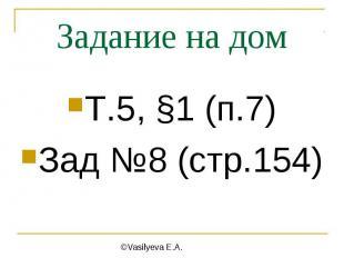 Задание на домТ.5, §1 (п.7)Зад №8 (стр.154)