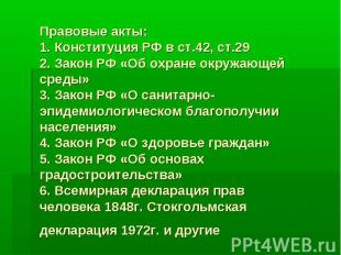 Правовые акты:1. Конституция РФ в ст.42, ст.292. Закон РФ «Об охране окружающей