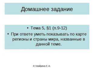 Домашнее заданиеТема 5, §1 (п.9-12)При ответе уметь показывать по карте регионы