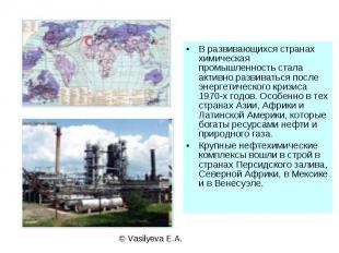 В развивающихся странах химическая промышленность стала активно развиваться посл