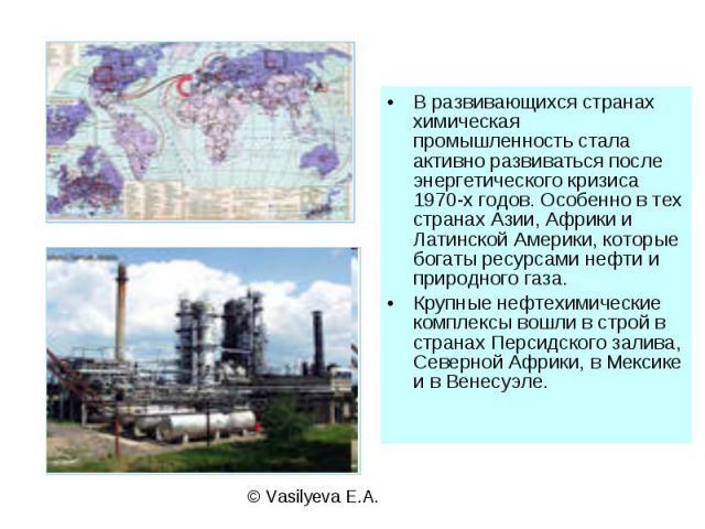 В развивающихся странах химическая промышленность стала активно развиваться после энергетического кризиса 1970-х годов. Особенно в тех странах Азии, Африки и Латинской Америки, которые богаты ресурсами нефти и природного газа.Крупные нефтехимические…