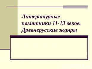 Литературные памятники 11-13 веков. Древнерусские жанр