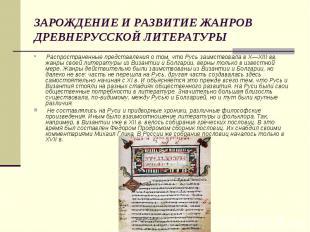 ЗАРОЖДЕНИЕ И РАЗВИТИЕ ЖАНРОВ ДРЕВНЕРУССКОЙ ЛИТЕРАТУРЫ Распространенные представл