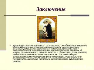 Древнерусская литература развивалась, складывалась вместе с ростом общей образов