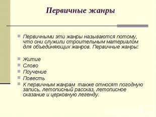 Первичные жанры Первичными эти жанры называются потому, что они служили строител