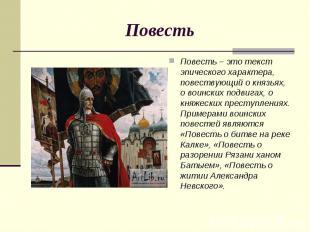 Повесть – это текст эпического характера, повествующий о князьях, о воинских под