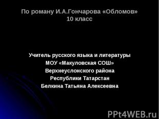 По роману И.А.Гончарова «Обломов»10 класс Учитель русского языка и литературыМОУ