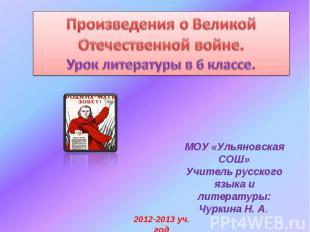 Произведения о Великой Отечественной войне.Урок литературы в 6 классе. МОУ «Улья