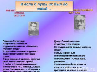 И если б путь их был до звёзд… Константин Михайлович Симонов1915 - 1979 Давид са