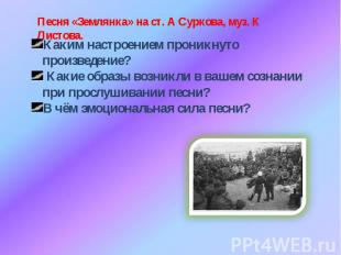 Песня «Землянка» на ст. А Суркова, муз. К Листова. Каким настроением проникнуто