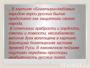 , В картине «Богатыри»любимые народом герои русских былин предстают как защитник