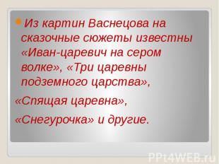 Из картин Васнецова на сказочные сюжеты известны «Иван-царевич на сером волке»,