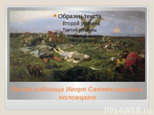 После побоища Игоря Святославича с половцами