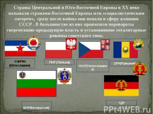 Страны Центральной и Юго-Восточной Европы в ХХ веке называли странами Восточной