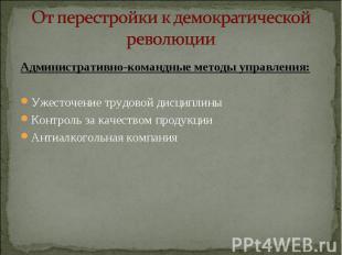 От перестройки к демократической революции Административно-командные методы упра