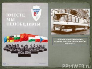 Флагман индустриализации социалистического лагеря, автобус «ИКАРУС».