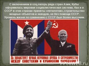 С включением в соц.лагерь ряда стран Азии, Кубы оформилась мировая социалистичес